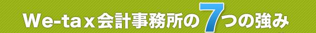 渡邊栄一郎税理士事務所の7つの強み