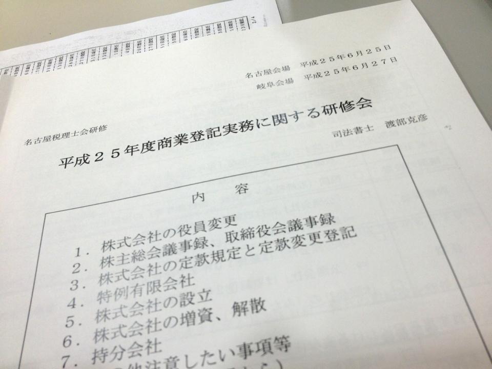 商業登記実務研修