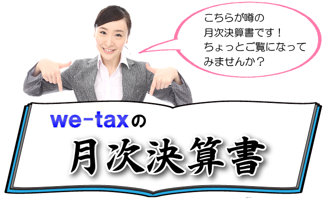 we-taxの月次決算書